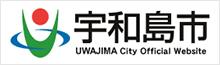 宇和島市ホームページ