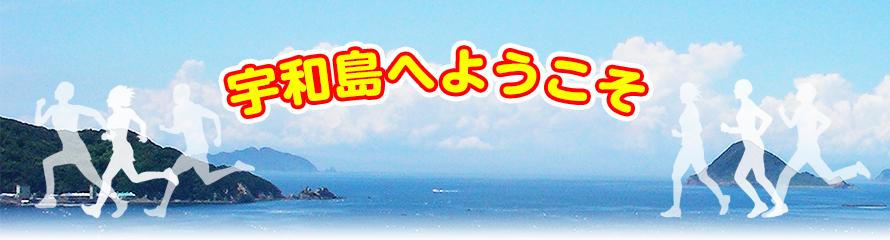 宇和島へようこそ