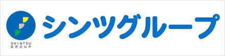 株式会社シンツ